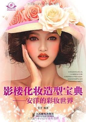 影楼化妆造型宝典:安洋的彩妆世界.pdf