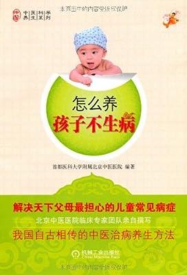 怎么养,孩子不生病.pdf