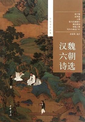 余冠英作品集:汉魏六朝诗选.pdf