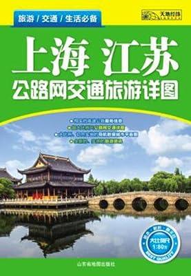 上海江苏公路网交通旅游详图.pdf