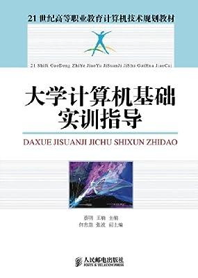 大学计算机基础实训指导.pdf
