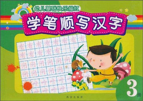 笔顺写汉字(3)图片