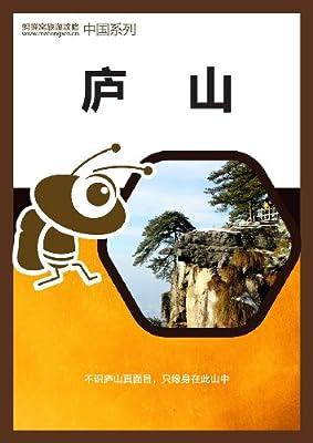 蚂蜂窝旅游攻略:庐山.pdf