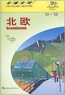 走遍全球:北欧11'-12'.pdf