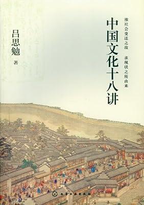 中国文化十八讲.pdf
