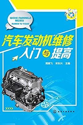 汽车发动机维修入门与提高.pdf