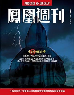 香港凤凰周刊 2014年18期.pdf