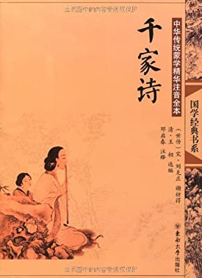 中华传统蒙学精华注音全本:千家诗.pdf