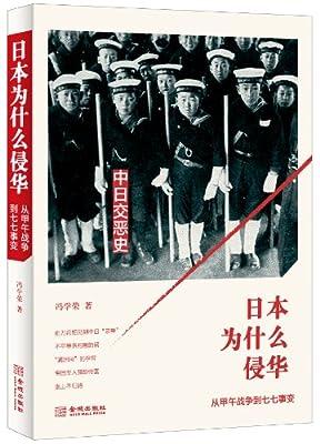 日本为什么侵华:从甲午战争到七七事变.pdf