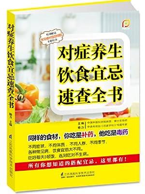 对症养生饮食宜忌速查全书.pdf