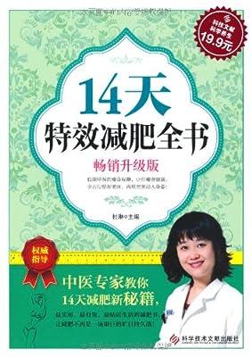 14天特效减肥全书.pdf