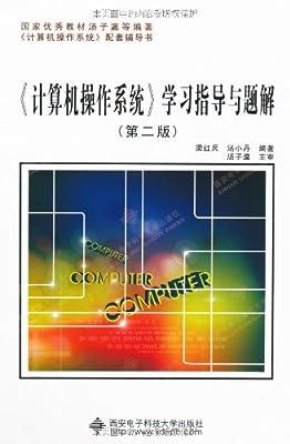 《计算机操作系统》学习指导与题解.pdf