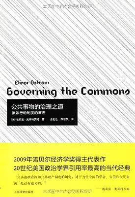 公共事务的治理之道:集体行动制度的演进.pdf