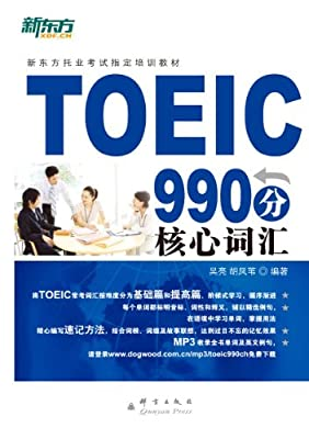 新东方•TOEIC 990分核心词汇.pdf