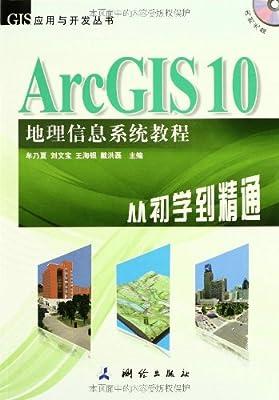 GIS应用与开发丛书:ArcGIS 10地理信息系统教程•从初学到精通.pdf
