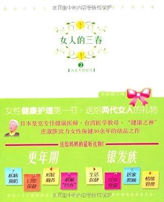 女人的三春2.pdf