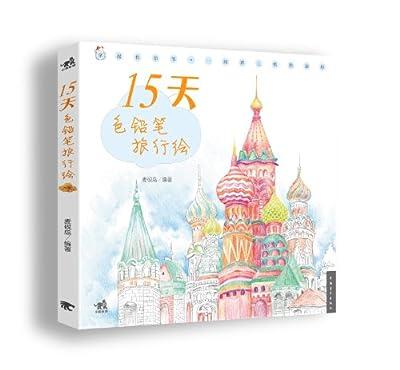 15天色铅笔旅行绘.pdf