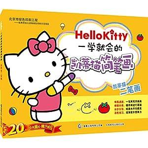 一学就会的凯蒂猫简笔画:凯蒂猫二笔画