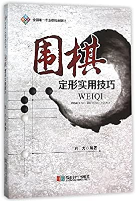 围棋定形实用技巧.pdf