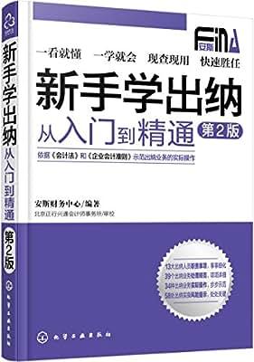 新手学出纳:从入门到精通.pdf
