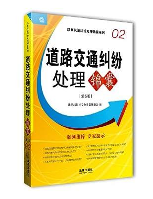 道路交通纠纷处理锦囊.pdf