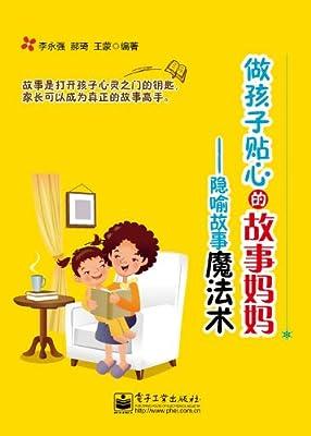 做孩子贴心的故事妈妈:隐喻故事魔法术.pdf