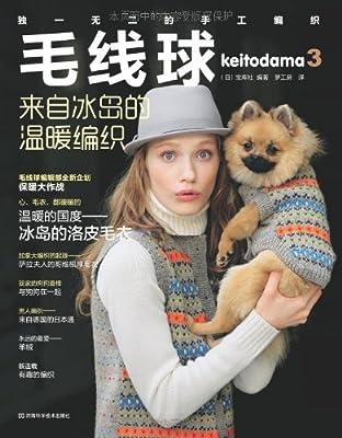 毛线球3:来自冰岛的温暖编织.pdf