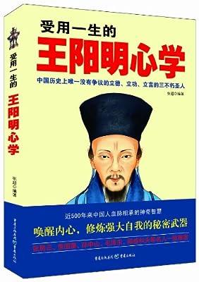 受用一生的王阳明心学.pdf