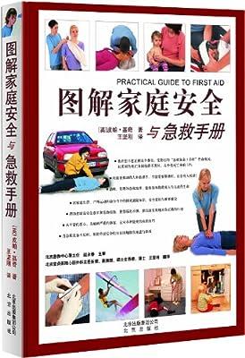 图解家庭安全与急救手册.pdf