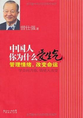 中国人你为什么爱生气:管理情绪,改变命运.pdf