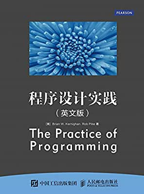 程序设计实践 英文版.pdf