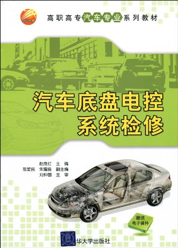 汽车底盘电控系统检修高清图片