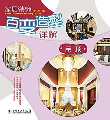 家居装饰百变造型详解:吊顶.pdf