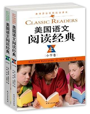 美国语文阅读经典.pdf