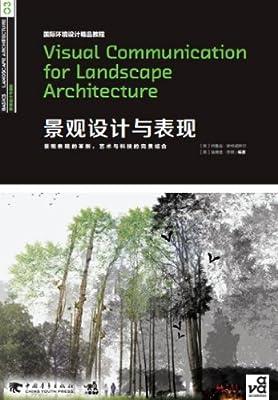 国际环境设计精品教程:景观设计与表现.pdf