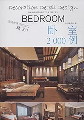家庭细部钻石法则2000例:卧室.pdf