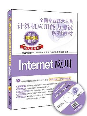 全国专业技术人员计算机应用能力考试系列教材:Internet应用.pdf