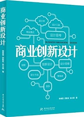 商业创新设计.pdf