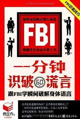 一分钟识破谎言:跟FBI学瞬间破解身体语言.pdf