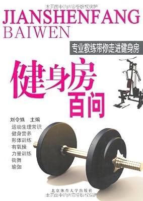 健身房百问:专业教练带你走进健身房.pdf