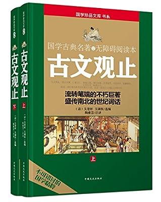 国学珍品文库书系:古文观止.pdf