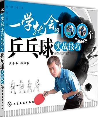 一学就会的100个乒乓球实战技巧.pdf