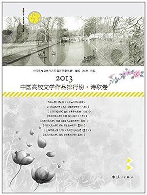 2013中国高校文学作品排行榜•诗歌卷.pdf