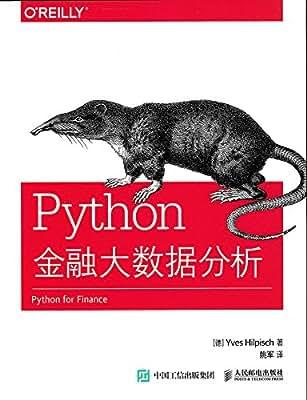 Python金融大数据分析.pdf