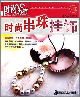时尚生活手工坊丛书2:时尚串珠挂饰.pdf