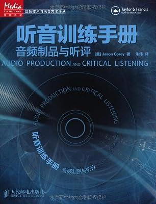 听音训练手册:音频制品与听评.pdf