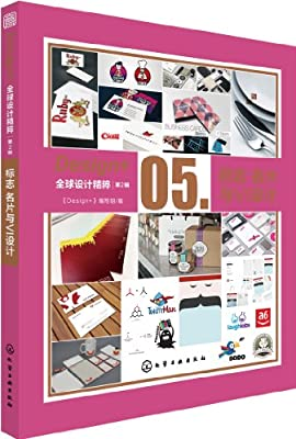 Design+--全球设计精粹・第2辑--标志、名片与VI设计.pdf
