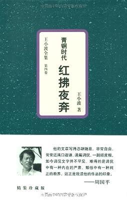 青铜时代红拂夜奔.pdf