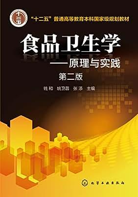 食品卫生学:原理与实践.pdf