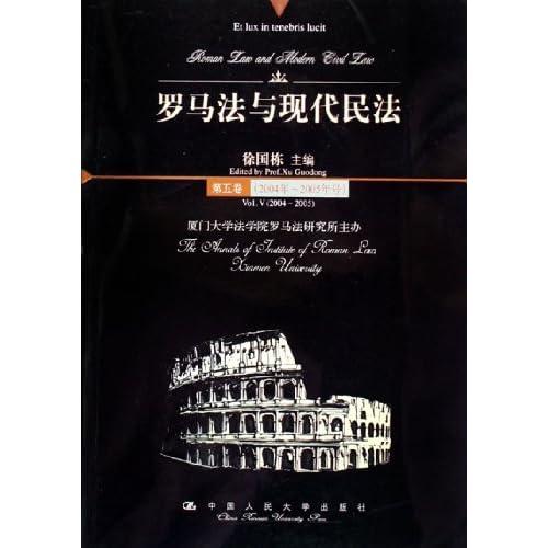 罗马法与现代民法(第5卷2004年-2005年号)